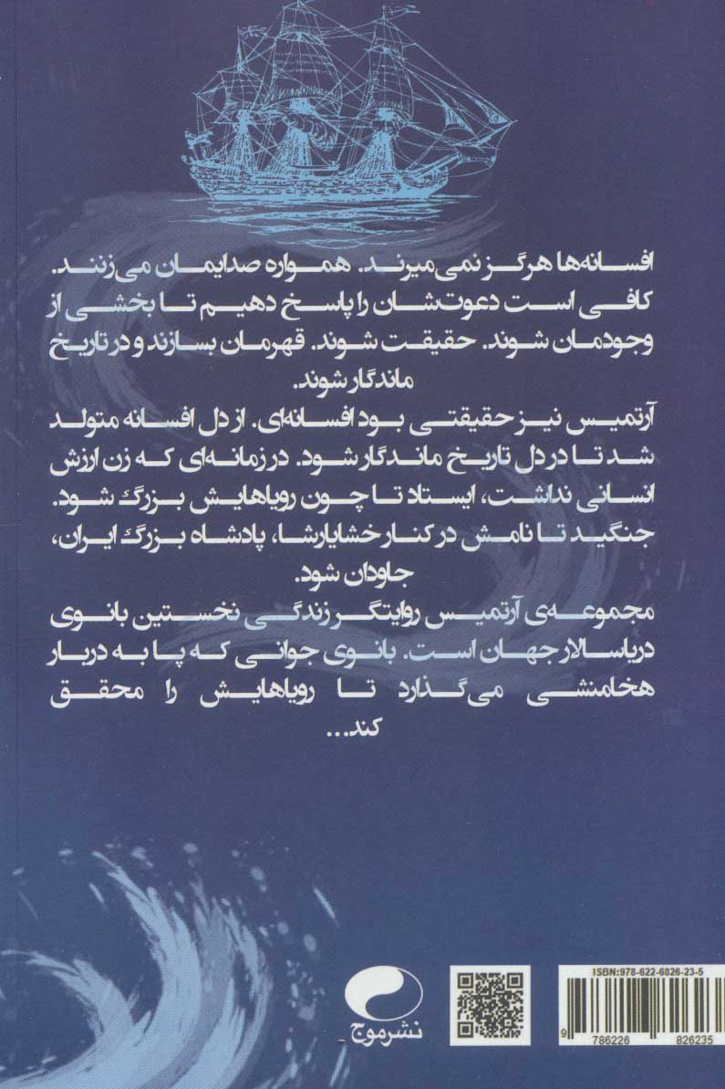 آرتمیس 1 (رویایی به وسعت دریا)