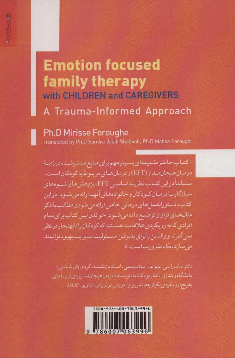 خانواده درمانی هیجان مدار با کودکان و مراقبان (رویکردی مبتنی بر تروما)