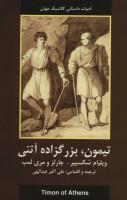 تیمون،بزرگزاده آتنی (ادبیات داستانی کلاسیک جهان)