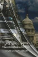 پشت پرده و اسرار داعش (از عمامه اسامه بن لادن تا کلاه صدام حسین)