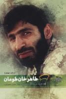 طاهر خان طومان (خاطرات شهید مدافع حرم،سیدرضا طاهر)،(مدافعان حرم 7)