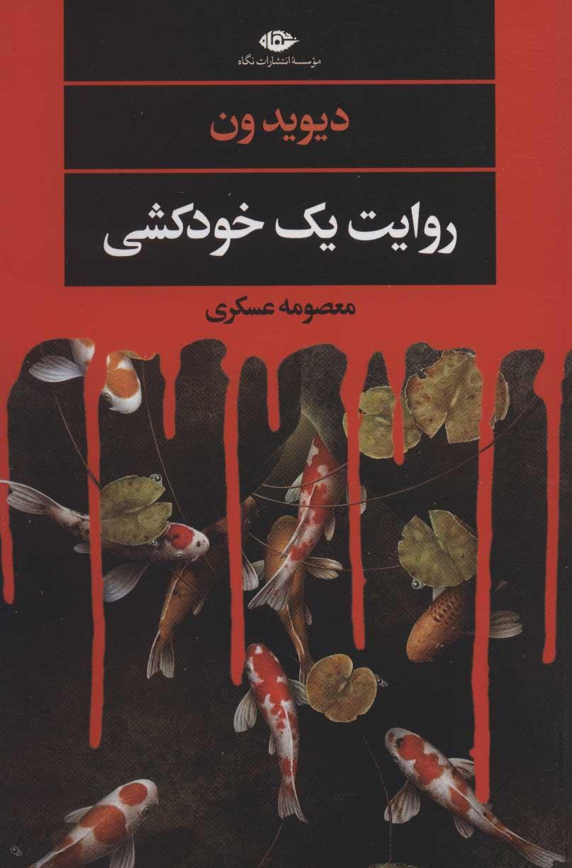 روایت یک خودکشی (ادبیات مدرن جهان،چشم و چراغ137)