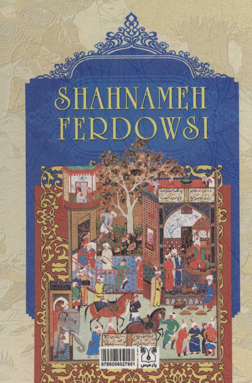 شاهنامه فردوسی به نثر،همراه با مینیاتور (3طرح،باقاب،لب طلایی)