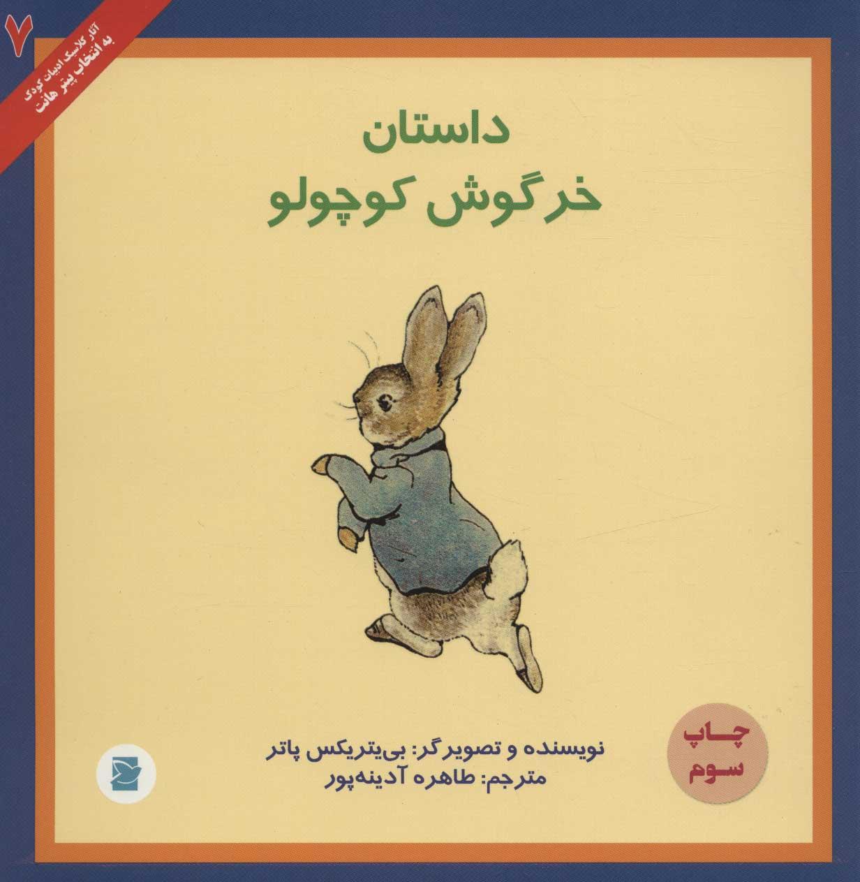 داستان خرگوش کوچولو (آثار کلاسیک ادبیات کودک 7)