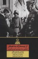 از بیسمارک به هیتلر (نگاهی به تاریخ امپراتوری آلمان)