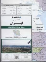 نقشه سیاسی ایران (کد 283)،(گلاسه)