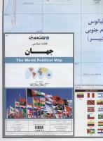 نقشه سیاسی جهان (کد 287)،(گلاسه)