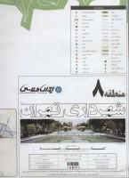 نقشه شهرداری تهران منطقه 8 (کد 408)،(گلاسه)