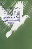 سمیع القاسم و شعر معاصر فلسطین