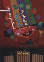 سیب خورها،گلابی خورها،آلوخورها،تمشک خورها (نمایشنامه برای کودکان)،(گلاسه)