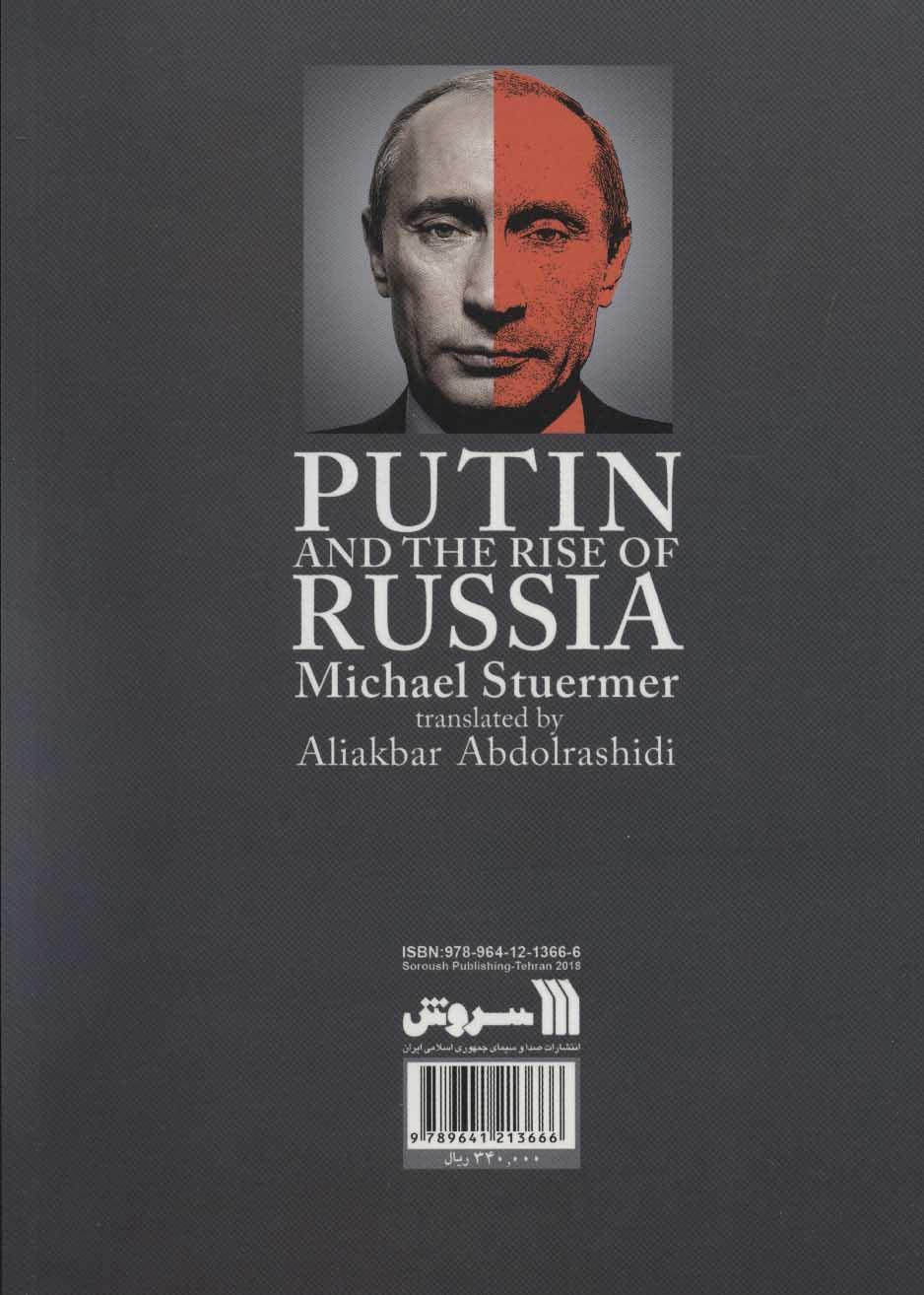 روسیه در عصر رویارویی محدود (پوتین و ظهور روسیه)