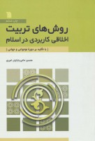 روش های تربیت اخلاقی کاربردی در اسلام (با تاکید بر دوره نوجوانی و جوانی)