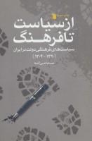 از سیاست تا فرهنگ (سیاست های فرهنگی دولت در ایران 1320-1304)