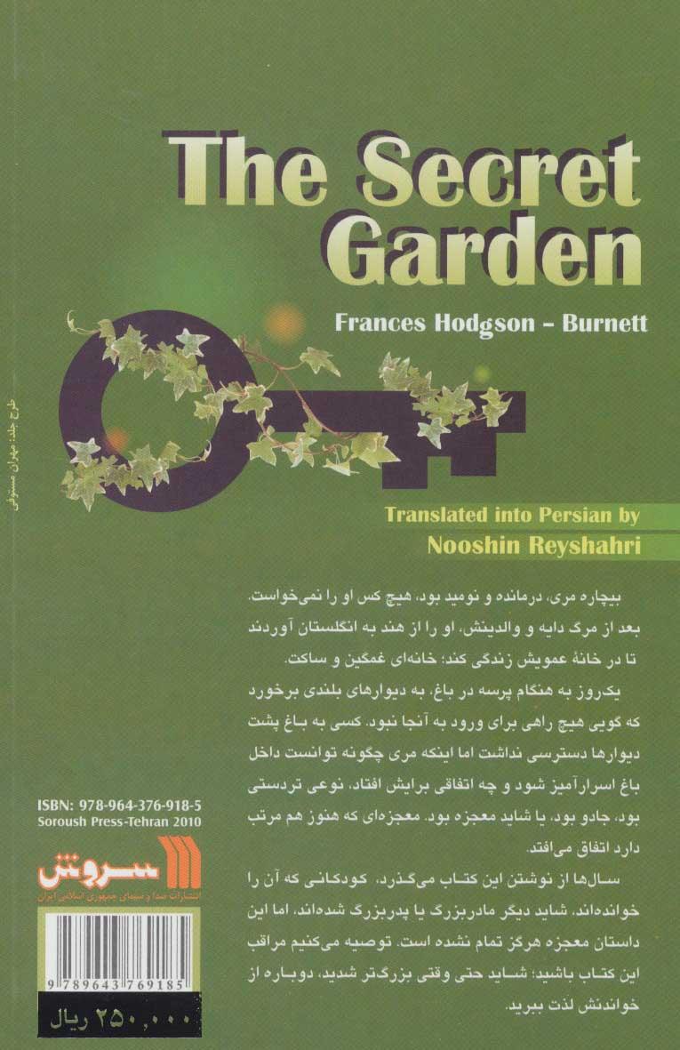 باغ مخفی