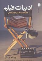 ادبیات فیلم (جایگاه سینما در علوم انسانی)