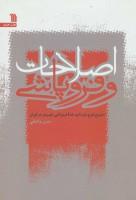 اصلاحات و فروپاشی (تشریح طرح بازسازی شده فروپاشی شورویی در ایران)