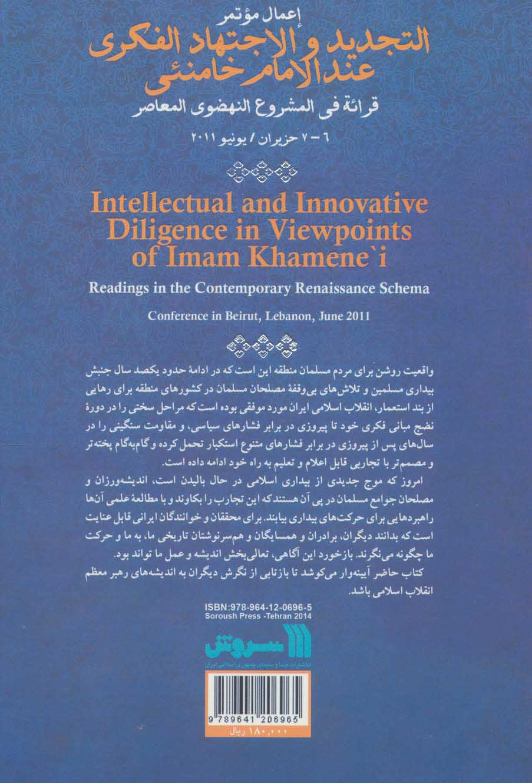 اجتهاد و نوآوری فکری از دیدگاه حضرت آیت الله خامنه ای (مقالات همایش خرداد ماه 1390،بیروت-لبنان)