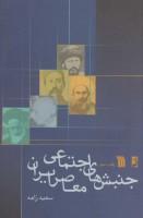 جنبش های اجتماعی معاصر ایران