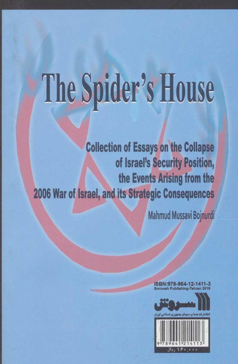 خانه عنکبوت (فروپاشی موضع امنیتی اسرائیل)