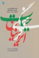 جستارهایی در حیات فرهنگی ایرانیان