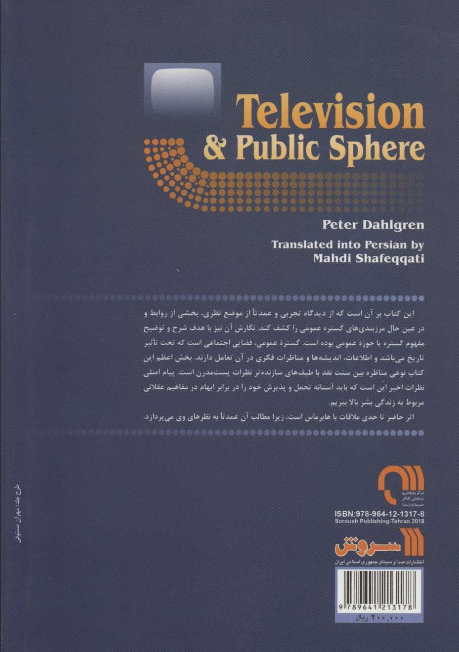 تلویزیون و گستره عمومی (جامعه مدنی و رسانه های گروهی)