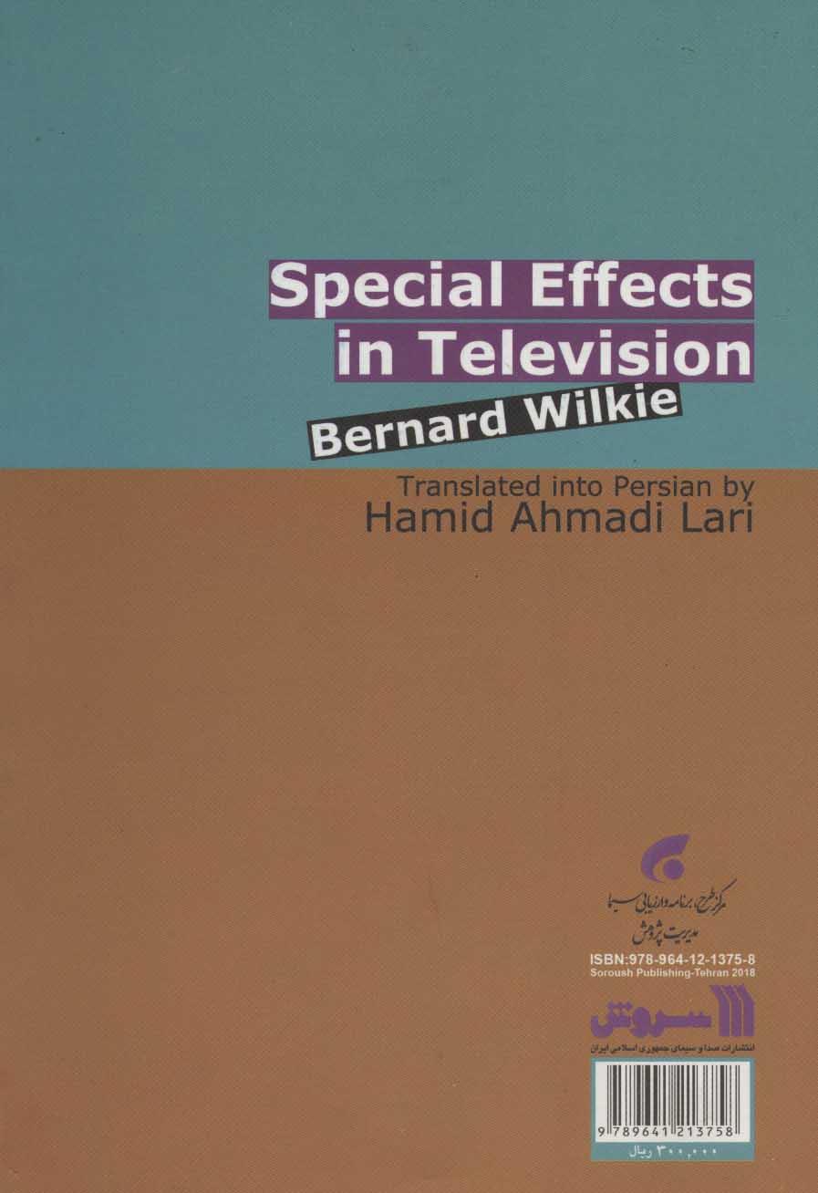 جلوه های ویژه در تلویزیون