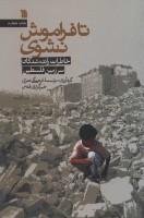 تا فراموش نشوی (خاطرات رانده شدگان سرزمین فلسطین)