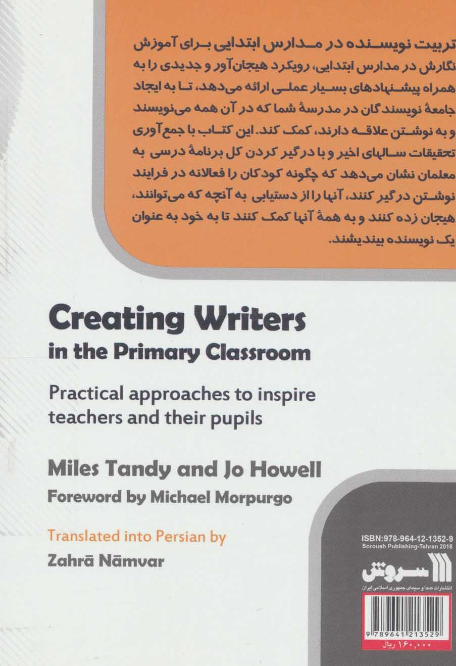 تربیت نویسنده در مدارس ابتدیی (رویکردهای عملی برای معلمان و دانش آموزان)