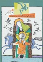 برادر:داستان هایی از زندگی محمد(ص) و علی (ع)