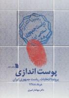 پوست اندازی (پرونده انتخابات ریاست جمهوری ایران،خرداد 1388)