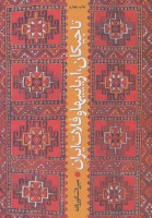تاجیکان،آریاییها و فلات ایران