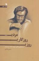 روزی،روزگاری،مردی... (براساس زندگی شهید محمد بروجردی)