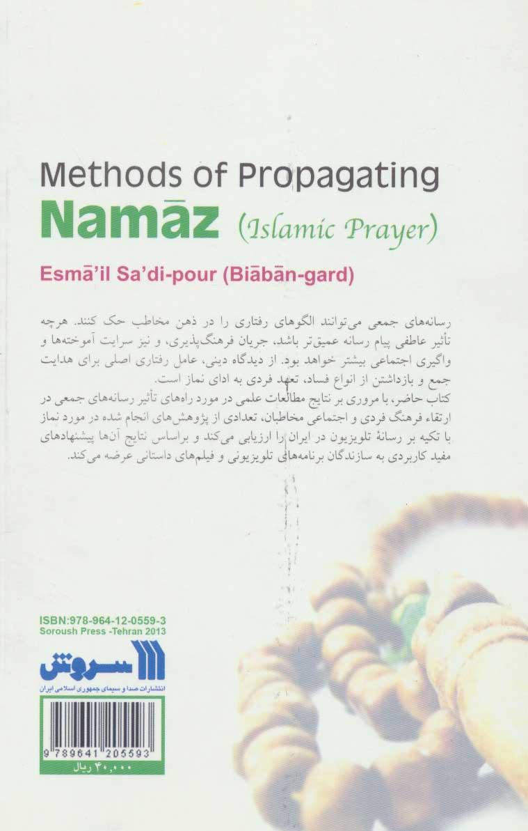 روش های اشاعه و ترویج نماز