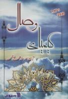 کتاب سخنگو کیمیای وصال (باقاب)