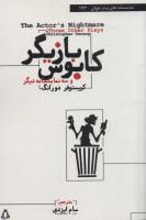 کابوس بازیگر و سه نمایشنامه دیگر (نمایشنامه برتر جهان193)