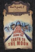 رمانهای جاویدان جهان29 (از زمین تا ماه)،(لب طلایی)