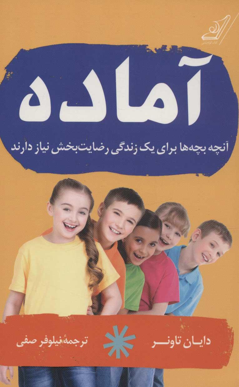 آماده (آنچه بچه ها برای یک زندگی رضایت بخش نیاز دارند)