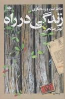زندگی در راه (خاطرات پرویز مختاری)