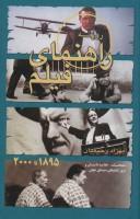 راهنمای فیلم روزنه:مشخصات،خلاصه داستان و مرور فیلم های سینمای جهان (1895تا2000)