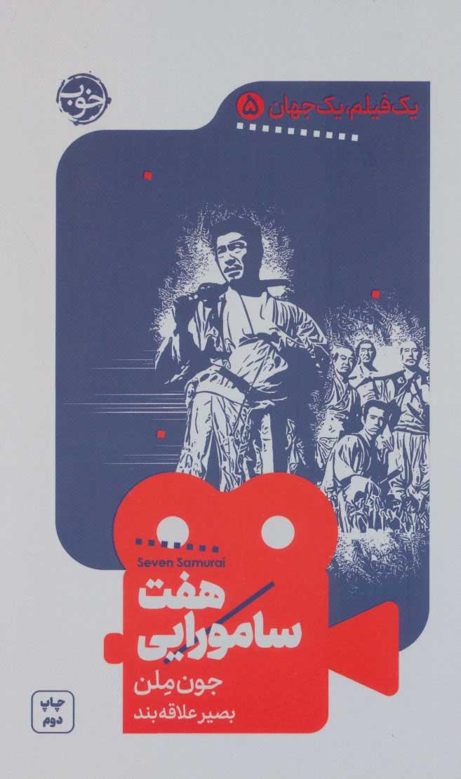 یک فیلم،یک جهان 5 (هفت سامورایی)