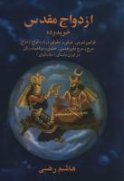 ازدواج مقدس (پژوهش های ایران شناسی32)