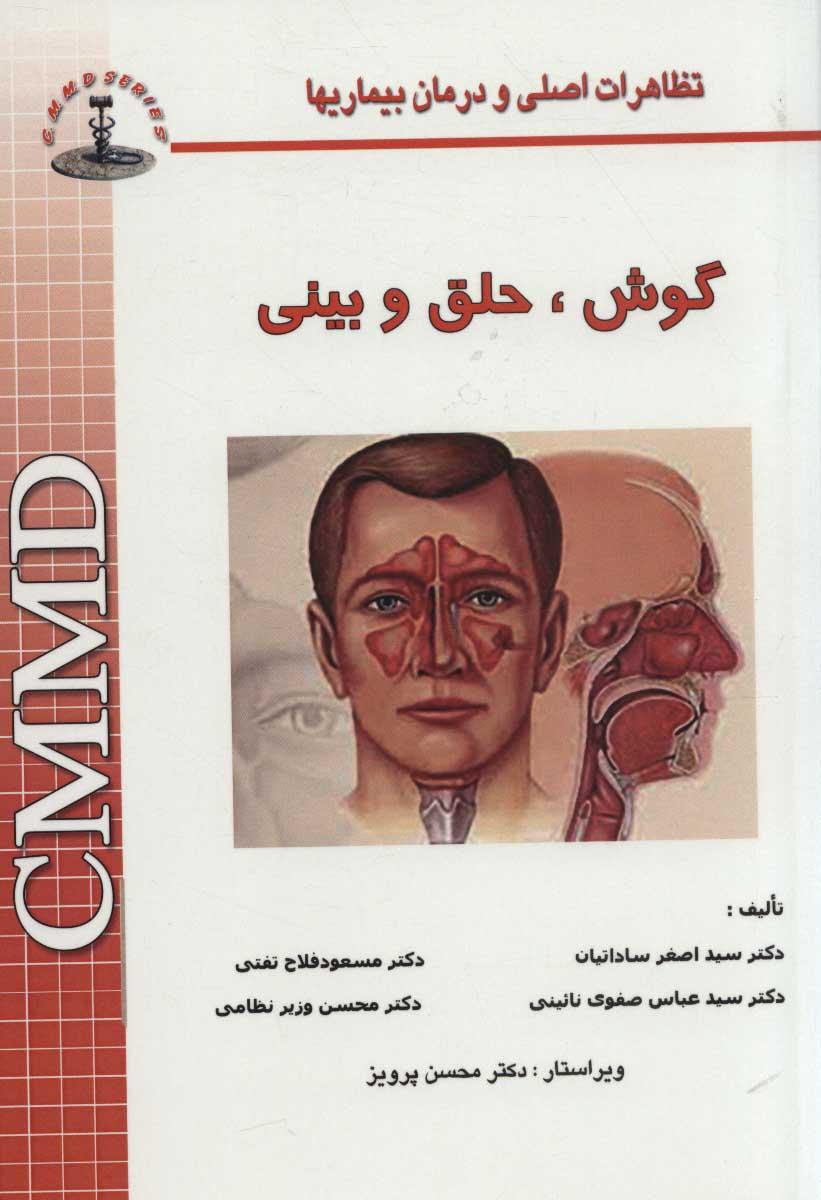 گوش،حلق و بینی (تظاهرات اصلی و درمان بیماریها)