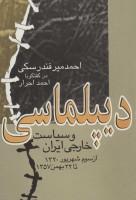 دیپلماسی و سیاست خارجی ایران (از سوم شهریور 1320 تا 22 بهمن 1357)