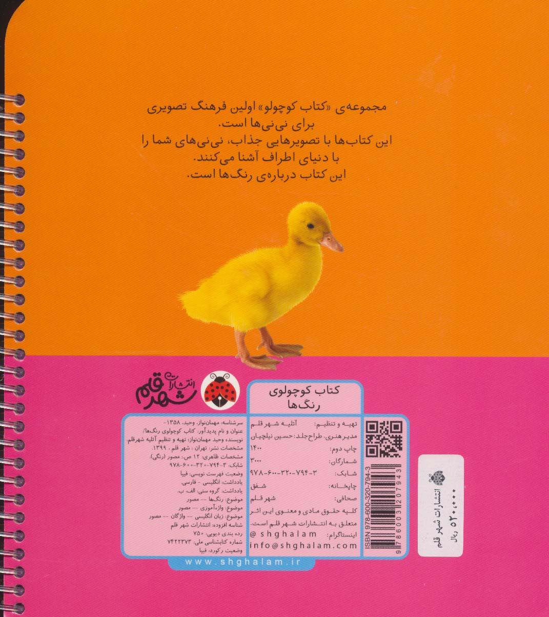 کتاب کوچولوی رنگ ها (2زبانه،سیمی،گلاسه)