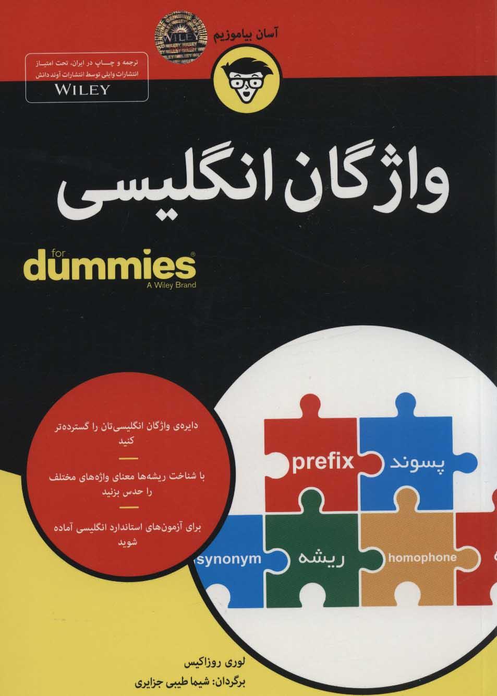 کتاب های دامیز (واژگان انگلیسی)