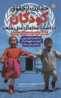 حمایت از حقوق کودکان در اسناد سازمان ملل متحد (به انضمام کنوانسیون حمایت از حقوق کودک…)