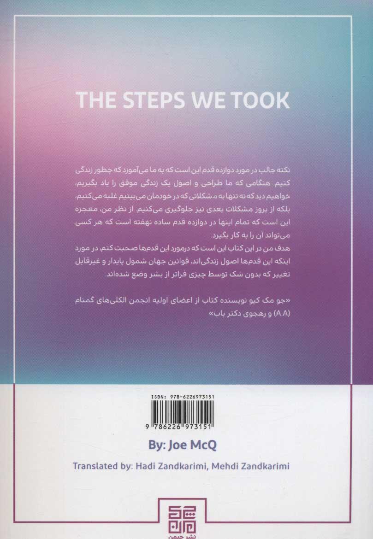 قدم هایی که برداشتیم (راهنمای کارکرد دوازده قدم و رشد معنوی)