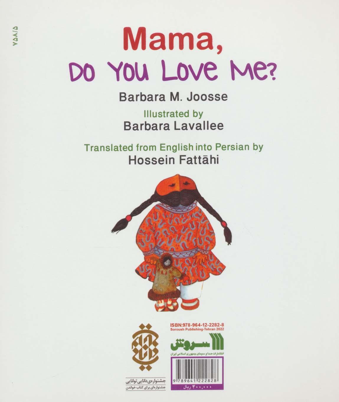 مادر جان،مرا دوست داری؟ (گلاسه)