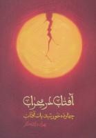 آفتاب در محراب (چهارده خورشید،یک آفتاب)