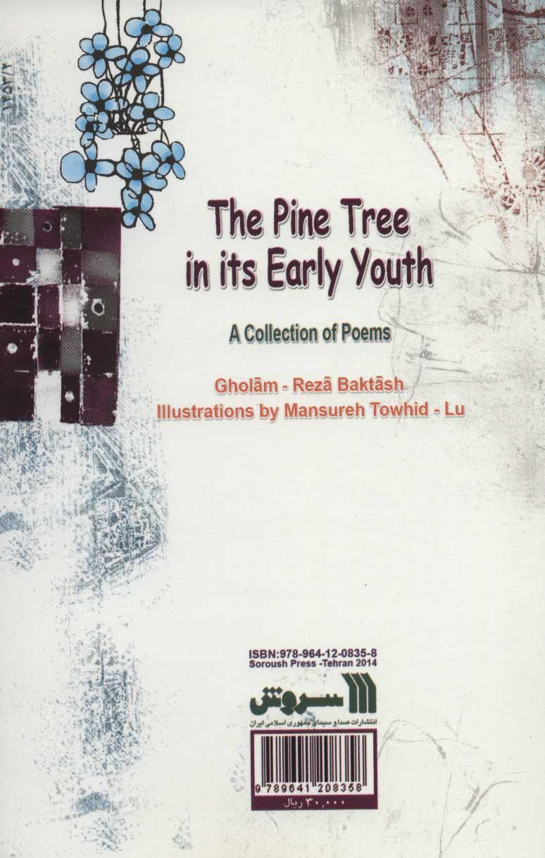 نوجوانی درخت کاج (مجموعه شعر)
